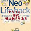 【読書メモ】勝間式ネオ・ライフハック100 勝間和代