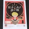 横浜ベイエリアを街歩き♪ブラックレーベル『横浜謎解きバス巡り  絵本から消えた赤い靴』に家族で参加