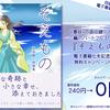 雲上回廊から発行している添田健一『そえもの』を電子書籍化記念で無料キャンペーン