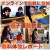 【へやすぽ】オンラインで子供が遊び感覚で習える!無料体験口コミ♪