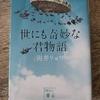 【朝井リョウ風味の世にも奇妙な物語】世にも奇妙な君物語