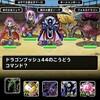 level.1601【無制限】第192回闘技場ランキングバトル2日目