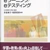 LMS(学習管理システム)について