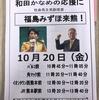 10月20日(金)選挙カーの行程 福島みずほ社会民主党副党首来熊