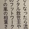 TVガイドお正月特大号 2016.12.12