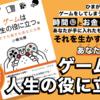 『ゲームは人生の役に立つ』を読んだ感想をゲームで人生が変わった僕が語る