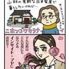 【レッツ住み替え】日本語が話せない外国人も 理想の暮らしが実現