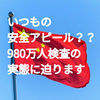新型コロナ武漢で1千万人に検査??陽性は300人と発表