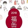 【174日目】無印の福缶2018かうぞっ!