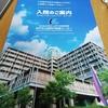 【1泊2日】「西神戸医療センター」で入院してきた