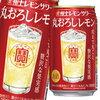 宝酒造さんキャンペーン 当選品 極上レモンサワー