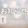 お知らせ)11月1日に池袋でセミナーを開催します!