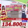 【レビュー】ジャパネットで東芝冷蔵庫「VEGETA」は本当に安いのか!?市販品との違いは?