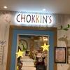 こども専門美容室『CHOKKIN'S(チョッキンズ)』レポ ~2歳双子姉妹が福岡店にトライ!~ 前編