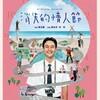 台湾で台湾映画を見る:消失的情人節~消えたバレンタイン(仮題?)