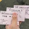 雨の中「みさきまぐろきっぷ」使って三崎港・城ヶ島へ日帰りで行ってきました