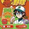 『机で野球』