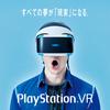 2016年楽しみなPlayStationVR PSVRとOculusどっちが勝つか等