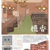 「地元の喫茶店シリーズ6」…最北端の喫茶店「挽香」