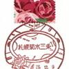 【風景印】札幌菊水三条郵便局