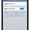 iOS Simulator/iPhoneのmobile Safariでwebインスペクタを開く