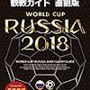 ワールドカップの関連のyoutube