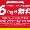 Yahoo! プレミアムに加入。早速「雑誌読み放題」を試してみる。3つのメリットに気づいた!