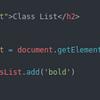JavaScript の ClassList プロパティを使ってみる
