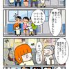【4コマ】電車で席を譲る人が減ったのは人と関わることを恐れるようになったから