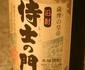 『侍士の門』かつて「サムライ」が飲んでいたであろう芋焼酎を復刻しました。