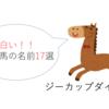 【オマワリサン】超面白い競走馬の名前17選