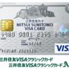 三井住友カードのスゴい優待サービス「ココイコ!」