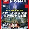 【TOEIC980とれました】CNN ENGLISH EXPRESSの便利な使い方3選【おすすめ英語テキスト】