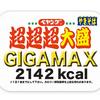 ペヤングはどこへ行こうとしているのか?「ペヤング ソースやきそば超超超大盛GIGAMAX」発売