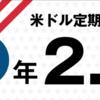 【金融商品メモ】ソニー銀行 米ドル定期(期間6ヶ月)特別金利 年2.5%(税引き後年1.9992%)