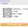 SBS ビジネスカードのがポイントアップ中!18500円!!さらにもれなく4000円VJAギフト券がもらえるキャンペーンも!見逃すな!!
