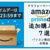 Amazonプライムデー最終日追加購入品7選☆アラフォーワーママが厳選☆