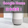 Google Homeを安く購入できる販売店とキャンペーンまとめ!スマートスピーカーの覇権を握るのはどの会社?