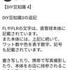 【DIY豆知識 4】直管球について