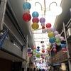 ランタン祭とサクラ #kyoto  #古川町商店街 #ランタン祭 #昼飲み #サクラ