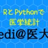 【Python】診療科別の決算書データから儲かる診療科を探す方法