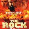 「ザ・ロック」 (1996年)