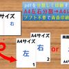 pdfを分割して印刷したい【A4左右分割→A4に拡大】編集ソフト不要で両面印刷も可能