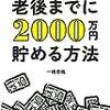 今後の老後のために!!!老後までに2000万円貯める方法