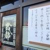 中華料理 成都 閉店