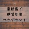 東新宿で糖質制限ランチ!「トラットリア ダ ルイジ」でサラダランチ