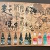【55日目】南砺・金沢編