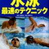 競泳と水泳の泳ぎの違い・・・?