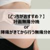 【無痛分娩の選び方】計画無痛分娩と陣痛後、どちらがおすすめ?