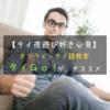 【タイ夜遊び好き必見】オンラインタイ語教室【タイGo!】が、おすすめ!